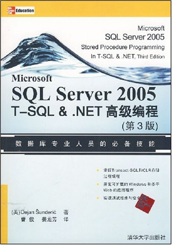 9787302173403: Microsoft SQL Server 2005 T-SQL . NET Advanced Programming (3rd Edition)(Chinese Edition)