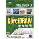 9787302176794: complete practical exercise CorelDRAW graphic graphics