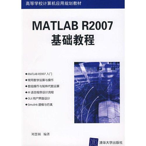 9787302180142: MATLAB R2007 Essentials