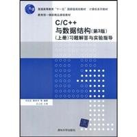 CC + + and Data Structures ( 3rd Edition ) (Vol.1) answer exercises and experimental guidance ( ...