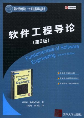 9787302181934: Software Engineering (2)(Chinese Edition)