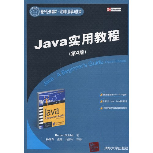 9787302189565: Java Practical Guide (4th Edition)