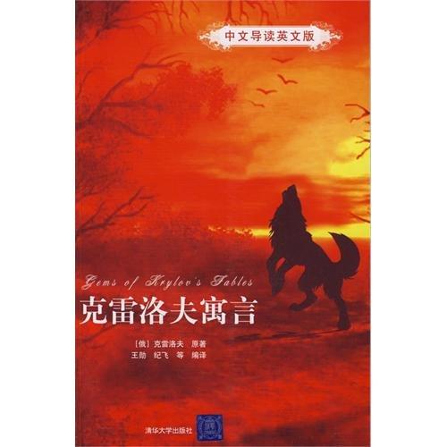 Genuine] Krylov fable ( Chinese Guide in English ) ( Russian ) g Tsinghua University Press [new(...