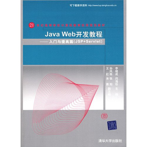 9787302191773: Java Web Development Tutorial - Getting Started and improve articles (JSP Servlet)