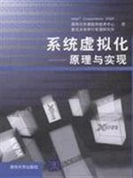 9787302193722: system virtualization: Theory and Implementation(Chinese Edition)