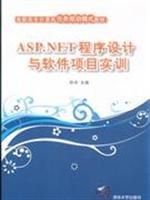 9787302195252: ASP.NET training program design and software project