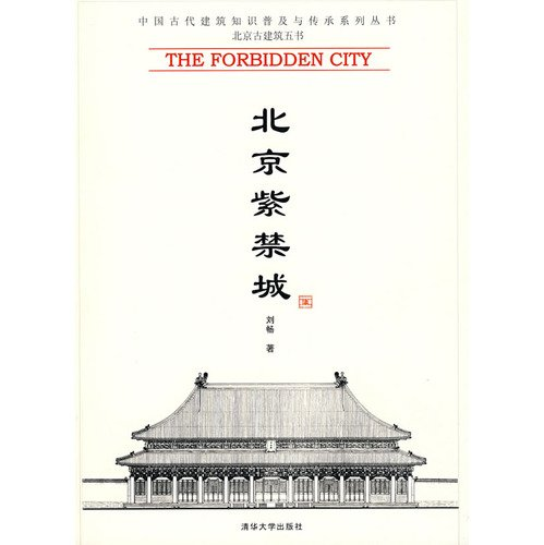 Beijing Forbidden City ( Chinese ancient architecture: LIU CHANG