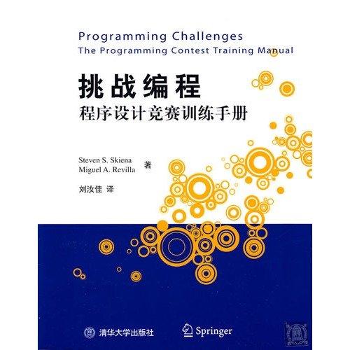 challenge programming: Programming Contest Training Manual(Chinese Edition): Steven S. Skiena