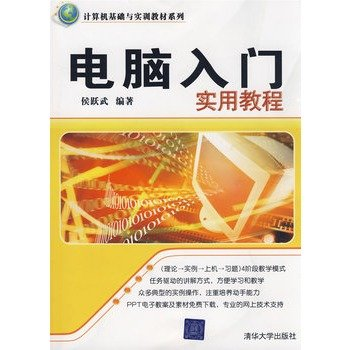 9787302198871: Basic computer training textbook series: Introduction to Computers practical tutorial(Chinese Edition)