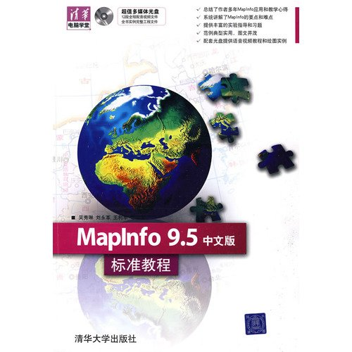 9787302199434: MapInfo9.5 Chinese version of the standard tutorial (with CD) Tsinghua School Computer(Chinese Edition)