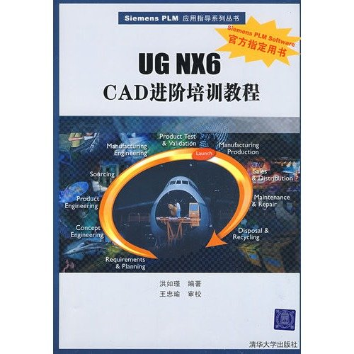 9787302200277: UG NX 6 - CAD Advanced Training Guide - (with CD 1)(Chinese Edition)