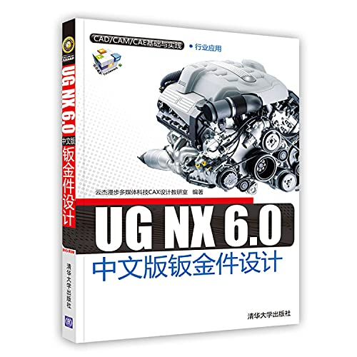UG NX 6.0 Chinese version of the sheet metal design - with CD-ROM 1: YUN JIE MAN BU DUO MEI TI KE ...