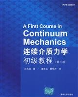 First Course in Continuum Mechanics (3rd Edition)(Chinese: MEI)FENG YUAN ZHEN