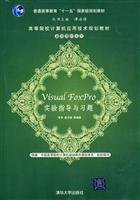 9787302213789: Visual FoxPro experimental guidance and exercises(Chinese Edition)