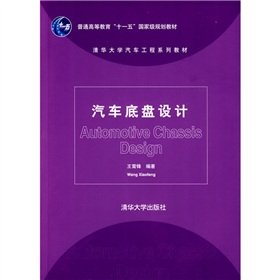 9787302214717: General Higher Education Eleventh Five-Year national planning materials Automotive Engineering, Tsinghua University Textbook Series: Automotive Chassis Design