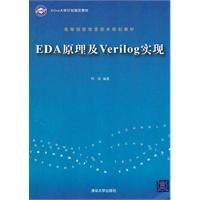 9787302224891: higher education information technology planning materials specified materials Xilinx University Program: EDA principle and Verilog implementation