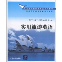 9787302227748: Practical English for Tourism (with CD-ROM) (Tourism Professional textbooks colleges. job training. tourism enterprises series of textbooks)