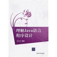 Understand the JAVA programming language(Chinese Edition)