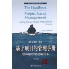 9787302232704: The Handbook of Project-based Management:leading Strategic Change in Organizations(3rd Edition)