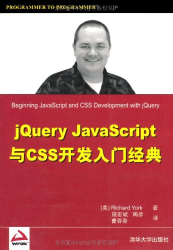 jQuery JavaScript and CSS Development Getting Started classic(Chinese Edition): MEI) YUE KE (R. ...