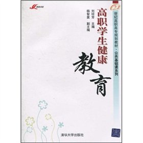 Vocational Student Health Education [S19 guarantee genuine ](Chinese Edition): LIU QIONG FANG