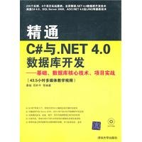 9787302241218: proficient in C # and. NET 4.0 database development: basic. core database technology. project combat (with CD)(Chinese Edition)