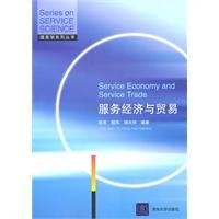 Service Economy and Trade ( Service Learning series of books ) JYQ(Chinese Edition): CHEN XIAN
