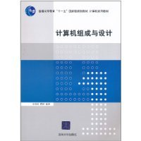 New Genuine Computer Organization and Design(Chinese Edition): LI BO CHENG