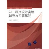 C + + programming experiment. Counseling and Problem Solving(Chinese Edition): LIU JIA HAI ZHU YUN ...