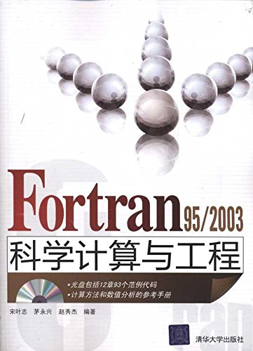 Fortran 952003 Scientific Computing and Engineering (with CD-ROM)(Chinese Edition): SONG YE ZHI ...