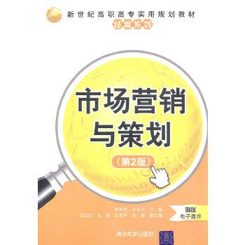 Genuine book ] Marketing and Planning ( 2nd Edition ) [ stock sale HZ50 ](Chinese Edition): BEN SHE