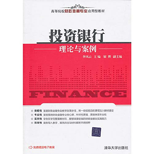investment banking theory and case(Chinese Edition): LI FENG YUN DENG