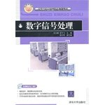 9787302250685: digital signal processing(Chinese Edition)