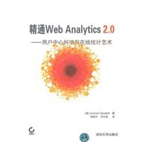 9787302250814: Web Analytics 2.0: The Art of Online Accountability and Science of Customer Centricity- Chinese Edition