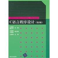 Genuine] C Programming Language ( 2nd Edition: MA JING SHAN