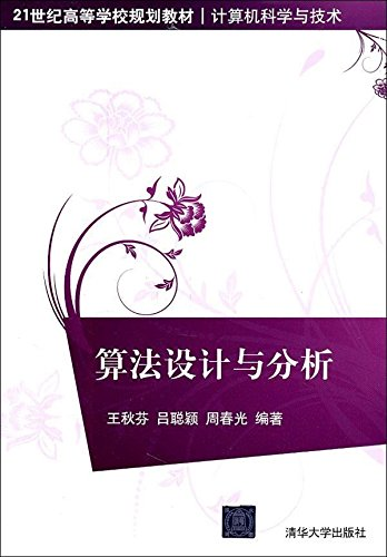 Algorithm Design and Analysis(Chinese Edition): DENG, WANG QIU FEN