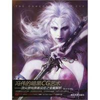 9787302251255: Feng Wei s Diablo CG art: the original painting s top game design to the case analysis(Chinese Edition)