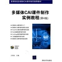 9787302251538: Tutorial examples of multimedia CAI courseware [4th Edition(Chinese Edition)