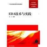 Genuine] EDA Technology and Practice ( 21st Century vocational planning materials - Electronic ...