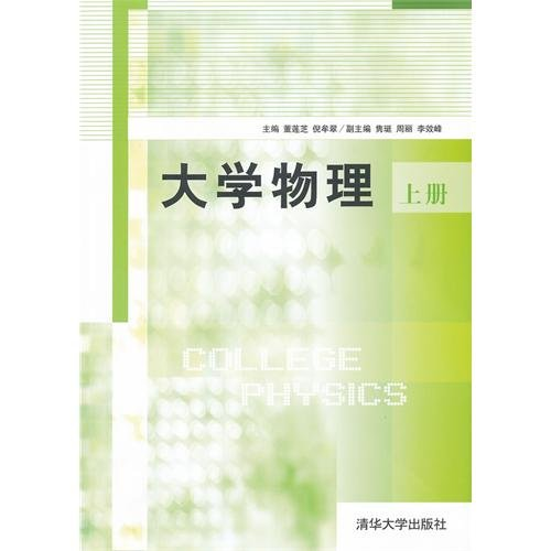 University Physics (Vol.1) Donglian Zhi . etc.(Chinese Edition): DONG LIAN ZHI // NI MOU CUI