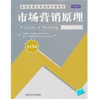 Principles of Marketing (13th edition Tsinghua series: MEI) FEI LI