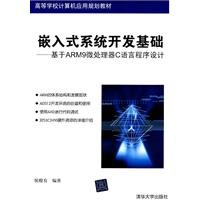 Embedded system development foundation: ARM9 microprocessor-based C language program design(Chinese...