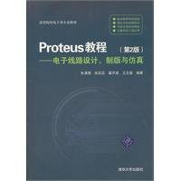9787302256878: Proteus Tutorial: electronic circuit design. plate-making and simulation (2nd edition)(Chinese Edition)