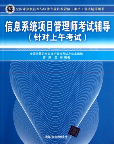 9787302258926: Information Systems Project Management Professional Exam Counseling - (for Examinations in the Morning) (Chinese Edition)