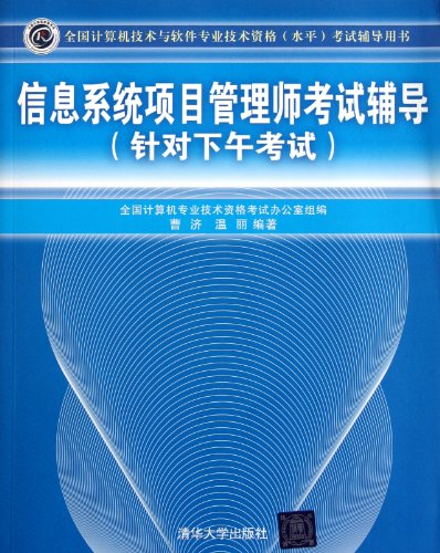 9787302258933: Information Systems Project Management Professional Exam Counseling - (for Examinations in the Afternoon) (Chinese Edition)