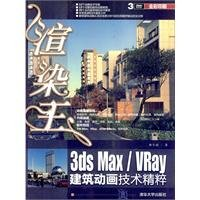 Rendering the Wang 3ds MaxVRay essence of architectural animation (with CD 1)(Chinese Edition): LIN...
