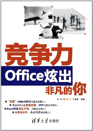 Competitiveness: Office hyun extraordinary(Chinese Edition): YU JIN BIN