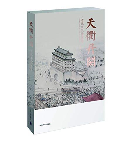 Tianqu Dan Que - old Beijing helenahat.: LIU HONG KUAN