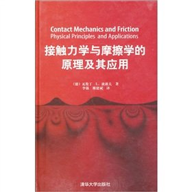Principle and Application of contact mechanics and tribology(Chinese Edition): DE WA LUN DING L. BO...