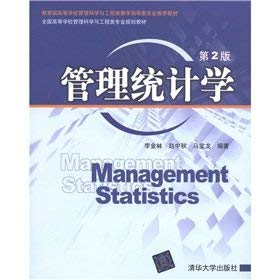 Management Statistics (with CD-ROM version 2 National College of Management Science and Engineering...